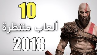 Download أكثر 10 ألعاب منتظرة لعام 2018 Video