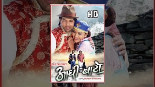 Download Aadhi Baato || आधि बाटो || Emotional Nepali Movie Video