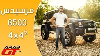 Download Mercedes G500 4x4² مرسيدس جي500 Video