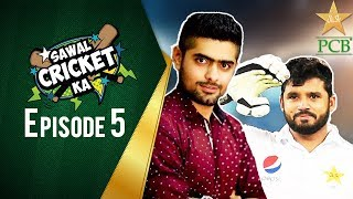 Download Sawal Cricket Ka - Episode 5 - Azhar Ali & Babar Azam   PCB Video