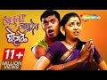 Download Bakula Namdev Ghotale (2007) - Bharat Jadhav - Vijay Chauhan - Siddharth Jadhav - Shemaroo Marathi Video