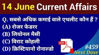 Download Next Dose #459 | 14 June 2019 Current Affairs | Daily Current Affairs | Current Affairs In Hindi Video