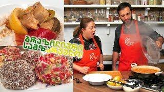Download #გურმანია ბრაზილიური სამზარეულო Video