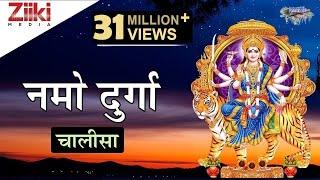 Download नमो नमो दुर्गे सुख करनी | Namo Namo Durgey Sukh Karni | Durga Chalisa Video