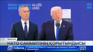 Download Бельгия астанасында НАТО саммиті аяқталды Video
