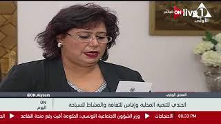 Download أون اليوم - مجلس الوزراء .. تعديل وزاري يضخ دماء جديدة في حكومة شريف إسماعيل Video