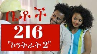 Download Betoch - ″ኮንትራት 2″ Betoch Comedy Ethiopian Series Drama Episode 216 Video