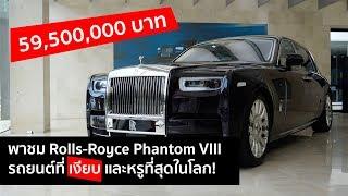 Download [spin9] พาชม Rolls Royce Phantom VIII - รถยนต์หรู 59.5 ล้านบาท ที่เงียบที่สุดในโลก! Video