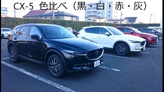 Download 新型 MAZDA CX-5 色比べ (黒・白・赤・灰)2017 New Video