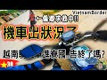 Download 騎車到越南寮國超偏僻邊界,機車卻拋錨了... | 越南 Ep30 Video