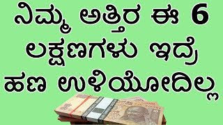 Download 6 habits that may help you become a billionaire in kannada Video