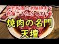 Download 【焼肉の名門 天壇】出汁でいただくおいしいロースを心ゆくまで Video