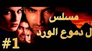 Download مسلسل دموع الورد الحلقة 1 Video