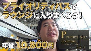 Download 年間10800円で世界のラウンジに入れるプライオリティパスをフランクフルトの空港で紹介! Video