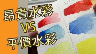 Download 昂貴水彩VS平價水彩(水彩教學班)屯門畫室 expersive water colour VS cheap water colour Video