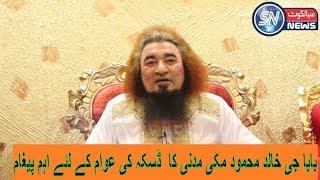 Download Baba Jee Khalid Mehmood Makki Madni Message For NA 75 Daska Sialkot Video