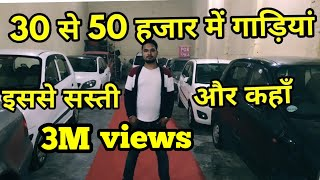 Download Cars Stating From 30 Thousands | OM Car Bazar | Flying Car | Part 64 Video