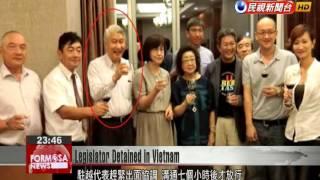 Download DPP legislator's passport confiscated on trip to Formosa Plastics steel plant in Vietnam Video