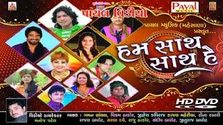 Download Gaman Bhuvaji Ham Sath sath Hain Video