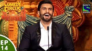 Download Comedy Circus Ke Mahabali - Episode 14 - Ranveer Singh And Deepika Padukone In The Comedy Circus Video
