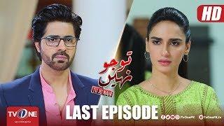 Download Tu Jo Nahi | Last Episode | TV One Drama | 13 August 2018 Video