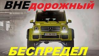 Download Mercedes-Benz G500 4x4 2. Видео обзор про настоящий внедорожник Гелендваген! Video