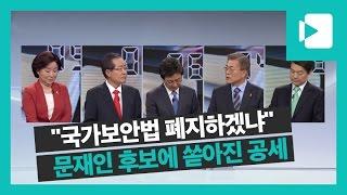 Download ″북한이 주적이냐?″...문재인 후보의 답은? / 비디오머그 Video