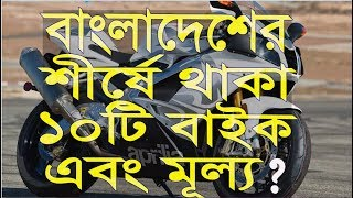 Download Top 10 most popular bike in Bangladesh Video