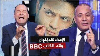 Download ″ العالم بقى كله إخوان ″ هجوم من نشأت الديهى وأحمد موسى على قناة BBC بعد لقاء #محمد على Video