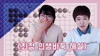 Download 요즘 최고 핫한 바둑프로 최정7단 그녀가 왔다! 인생대국 해설 Video