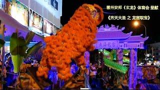 Download CNY2016 ~ Lion Dance (舞獅 Múa Lân) 雪州安邦《玄龙》体育会 《齐天大圣 之 龙宫取宝》 Video
