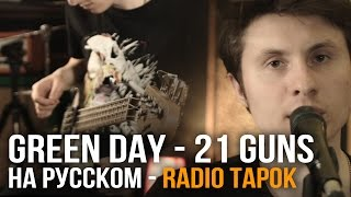Download Green Day - 21 Guns (cover by RADIO TAPOK) Video