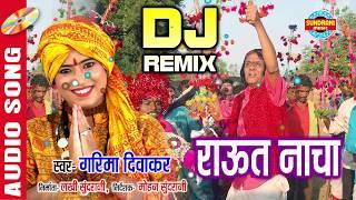 Download RAUT NACHA D.J. REMIX - राउत नाचा डी.जे. रिमिक्स - GARIMA DIWAKAR - CG Song - Video Song Video