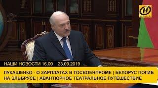 Download Наши новости ОНТ: Лукашенко - о зарплатах в госвоенпроме   найден мёртвый белорус на Эльбрусе Video
