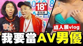 Download 反骨大鬧成人展,孫生被SM,女優直接埋奶!!!│WACKYBOYS│反骨男孩│18禁 Video