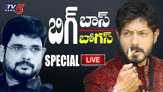 Download LIVE: Is Bigg Boss Bogus? | Kaushal Exclusive Interview with TV5 Murthy | TV5 News Live Video