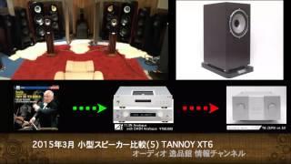 Download TANNOY XT6 音質比較テスト Video