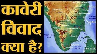 Download क्या है कावेरी जल विवाद, जिस पर तमिलनाडु कर्नाटक में खूब दंगे हुए | Cauvery Water Dispute Video