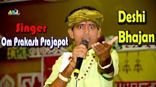 Download Om Prakash Prajapat ka Super Hit Bhajan , 09-05-2018 Vagawash pran pratistha Video