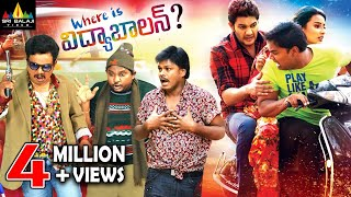 Download Where is Vidya Balan Latest Full Movie | Latest Telugu Comedy Full Movies | Sri Balaji Video Video
