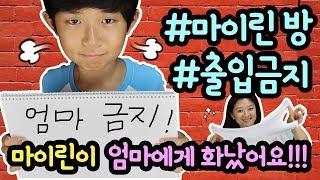 Download 마이린이 엄마에게 화났어요!!! 마이린 뿔났다 (엄마가 마이린 방 출입금지 당한 이유는?) feat. 마이맘   마이린 TV Video
