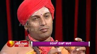 Download KIRIK KEERTHI WITH RISHI KUMAR SWAMI SEG01 ಕಾಳಿ ಸ್ವಾಮಿ Video