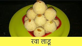 Download रवा लाडू | Rava Ladoo | Diwali Special | Recipe By Anita Kedar Video