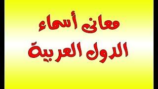 Download تعرف على معانى أسماء الدول العربية معلومات روووووعه Video