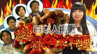 Download 惊奇日本:讓日本人挑戰超辣湖北料理【日本人に食べてほしい💛辛~い湖北料理】ビックリ日本 Video