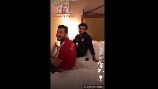 Download احمد الشناوى ومحمد صلاح وكهربا وصالح ورقص وضحك بعد الصعود لكأس العالم ahmed elshenawy Video