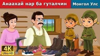 Download Анаахай нар ба гуталчин | Elves and the Shoe Maker in Mongolian | үлгэр | монгол үлгэрүүд Video