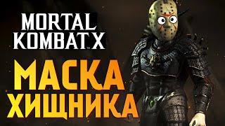 Download Mortal Kombat X - СРЫВАЕМ МАСКИ ЧУЖОГО И ХИЩНИКА! Video