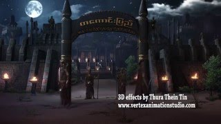 Download Auto King (Myanmar Film) sample V 2 Video