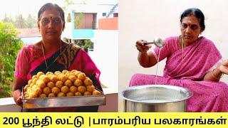 Download வீட்டு முறையில் 200 பூந்தி லட்டு | அளவுகளுடன் | பாரம்பரிய பலகாரங்கள் | 200 laadu Home Made Video